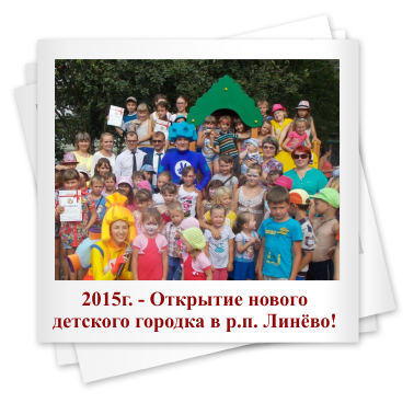 preview 2015 detgorodok